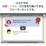 【TPA 第2巻】集客実践編×coconala
