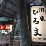 京都のひろ文(貴船)に行って、川床料理を食べてきました