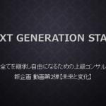 【新企画NGS】月収100万を稼がせ成功に導くコンサル企画(未来と変化:動画第2弾)