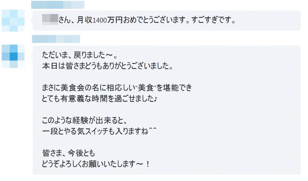 skypeyanagi3