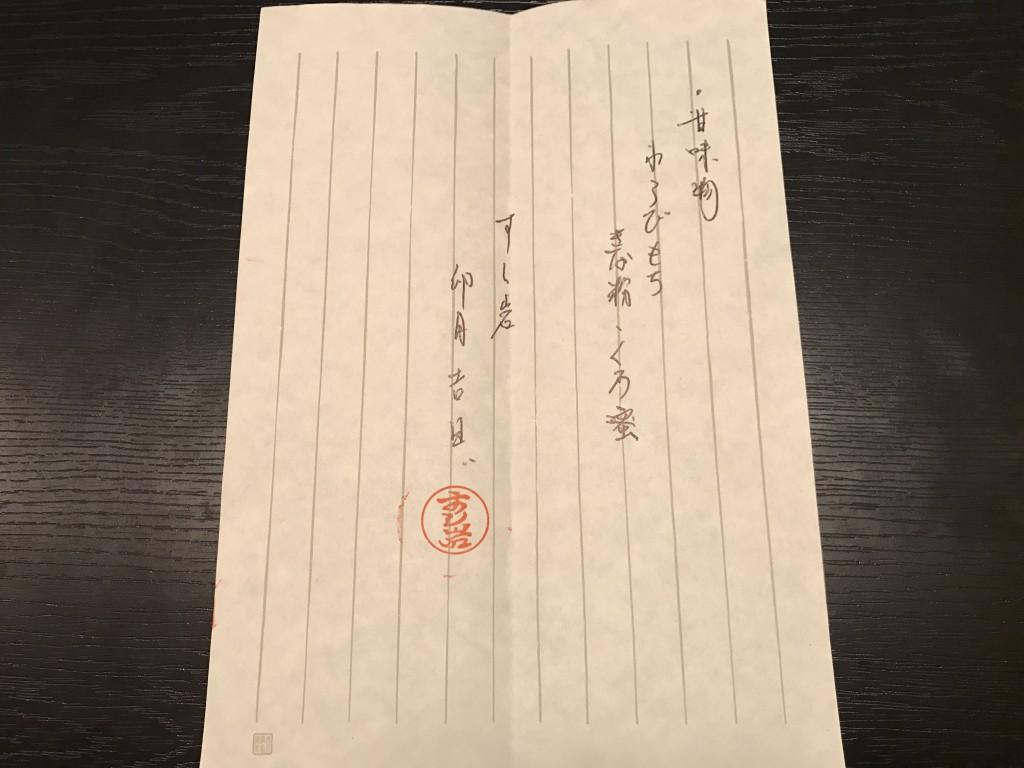 sushiiwa-kondate2