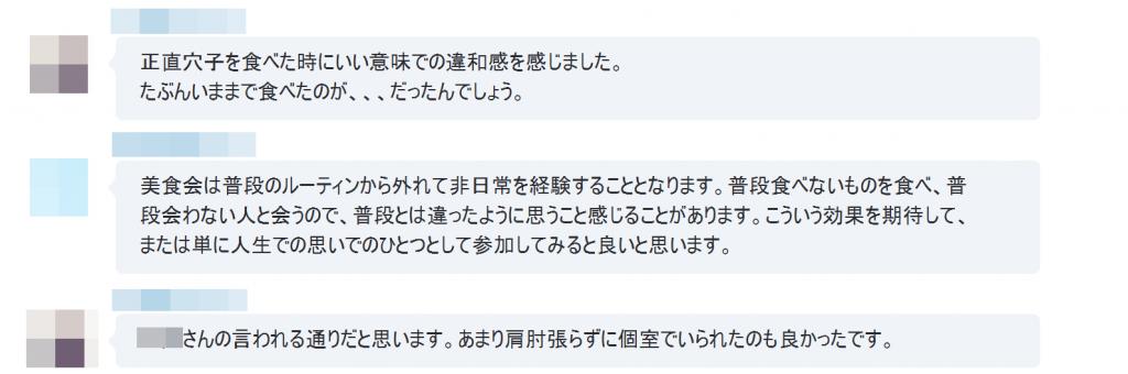 sushiiwakoe2-1