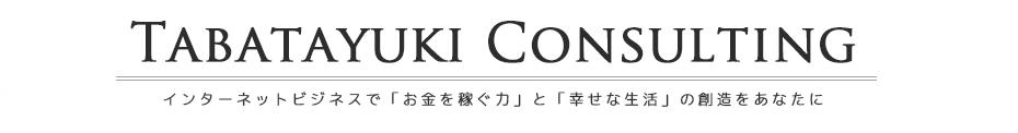 起業の杜:TABATAYUKI CONSULTING