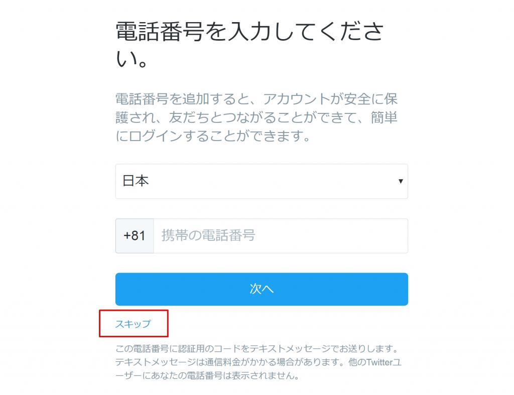 twittersinkitouroku1