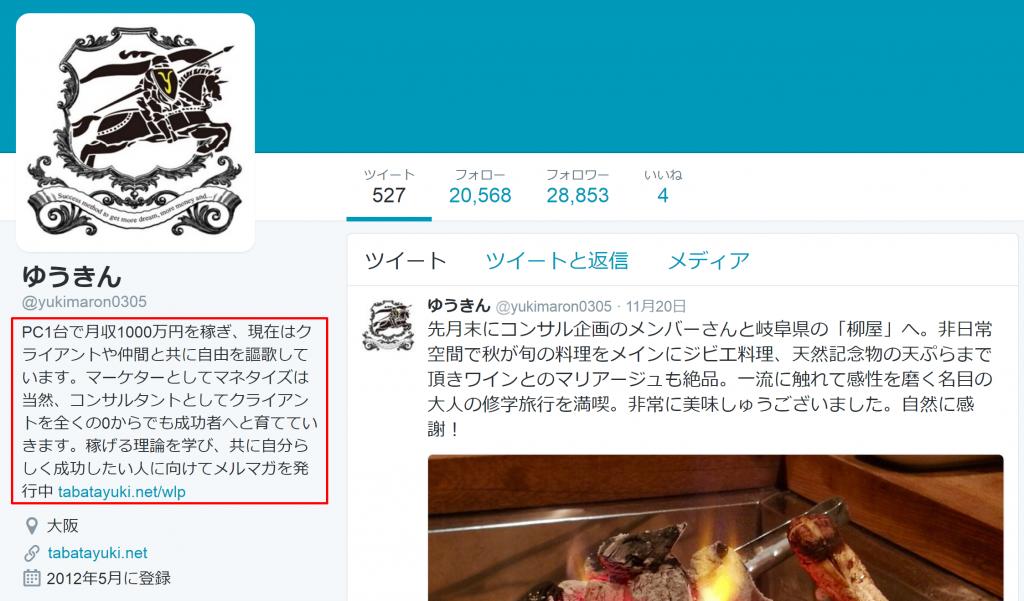 twittertouroku2