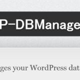 「WP-DBManager」エラー対処法:Your backup folder MIGHT be visible to the public
